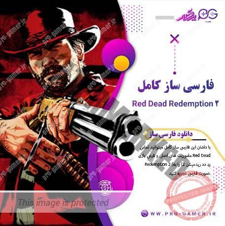 farsisaz-Red-Dead-Redemption-2